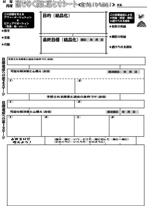 haraochi.jpg