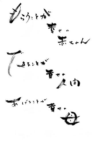 sacchan_1.jpg